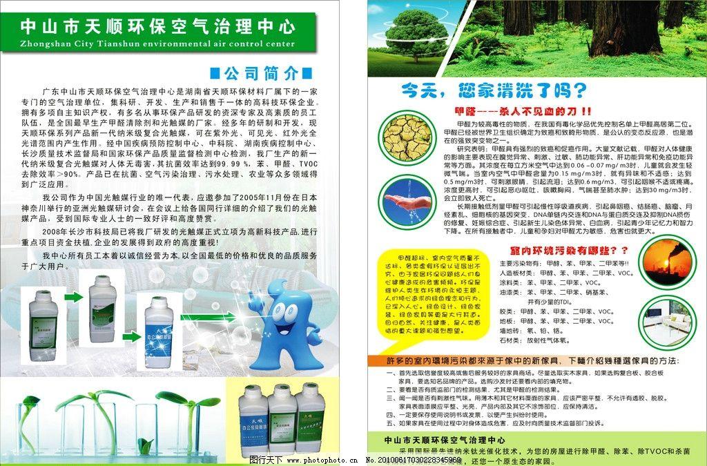 环保宣传单图片_展板模板_广告设计_图行天下图库