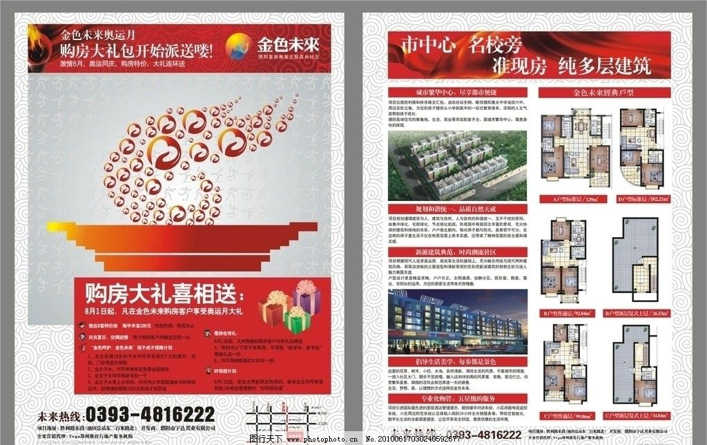 地产广告 房地产广告 房地产宣传单 广告设计 创意 版式 海报