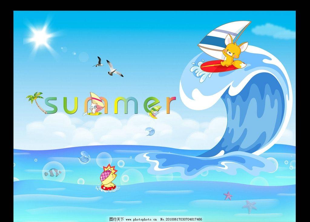 夏天 夏日 浪花 帆船 小鸭子 卡通 海鸥 泡泡 小鱼 海星星 太阳 蓝天