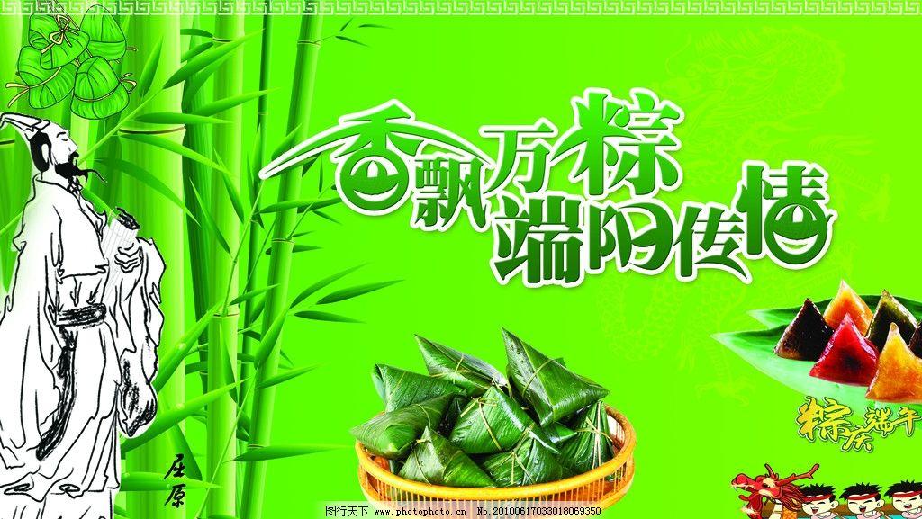 端午节素材 粽子 屈原 竹子 绿色背景 psd素材 赛龙舟 psd分层素材 源
