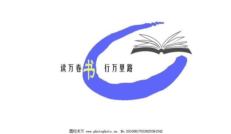 读书月 logo 手工制作