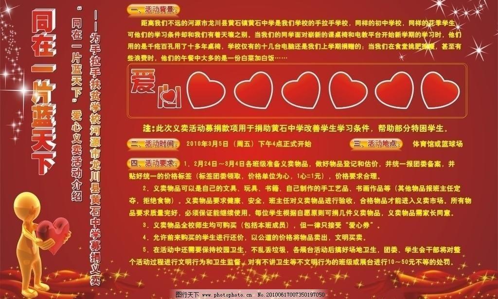 爱心 倡议书 创意 广告设计 广告设计模板 海报设计 红色 红丝带 捐款