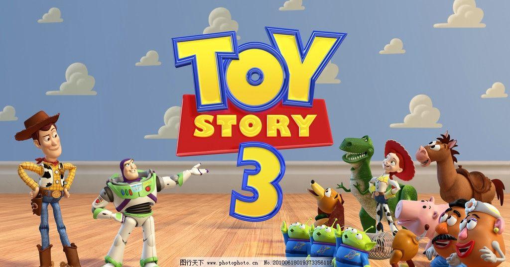 《玩具总动员3》招贴画 海报 招贴设计 广告设计
