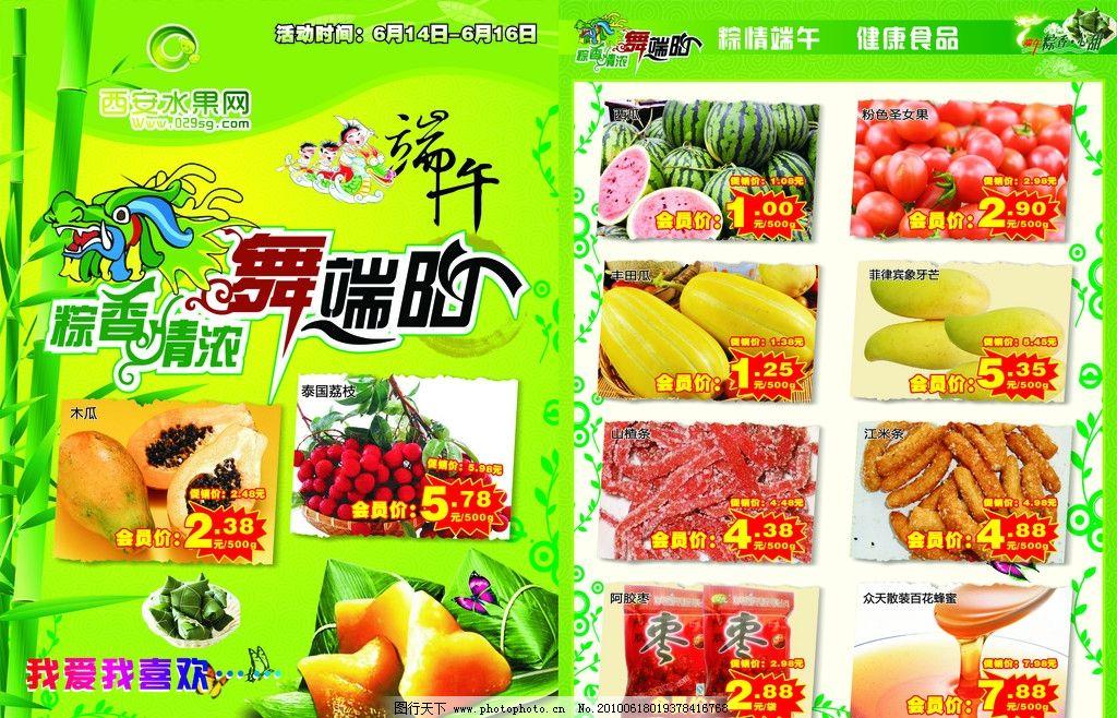 水果超市宣传单 端午 水果 dm单 端午节 节日素材 矢量 cdr