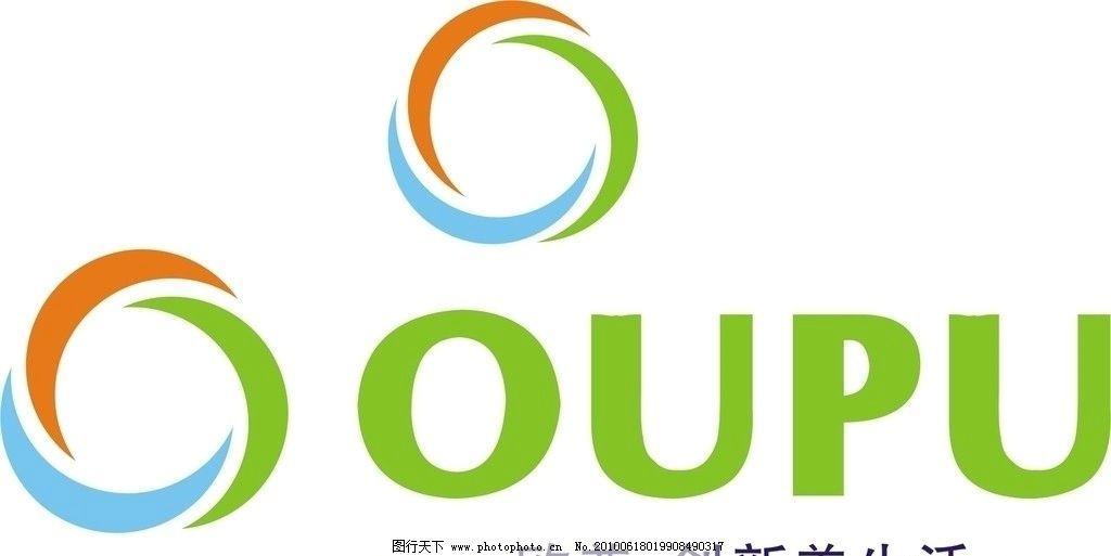 欧普 欧普标志 企业logo标志 标识标志图标 矢量 cdr图片