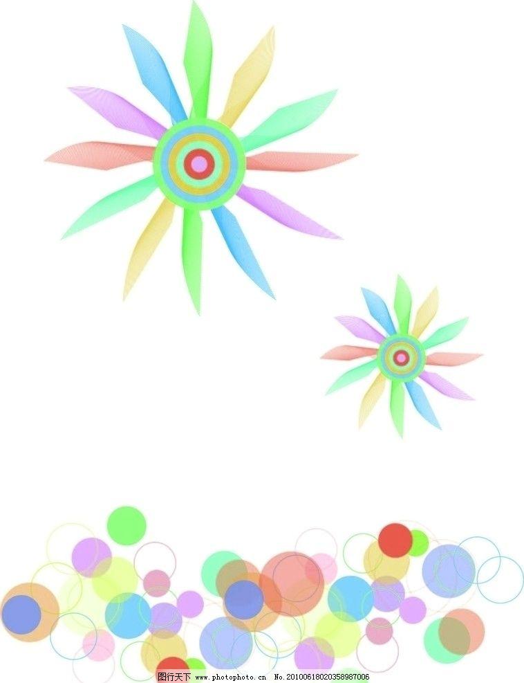 彩色圈圈 彩色风车 花纹 花纹花边 底纹边框 矢量 ai