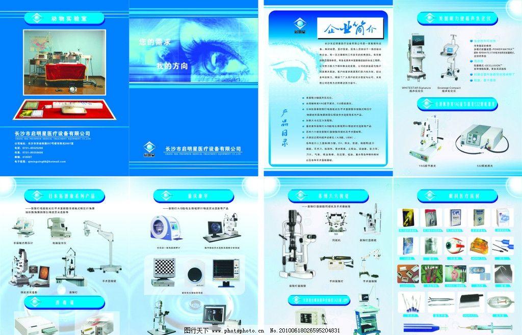 眼科医疗设备画册 眼睛 眼科设备 手术台 水滴背景 仪器 矢量