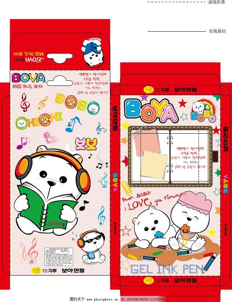 铅笔盒 铅笔盒包装 音乐 读书 包装设计 广告设计 矢量 ai
