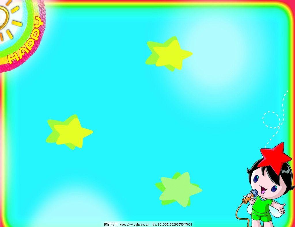 学校宣传栏 星星 白光 边框 卡童人物 麦克风 黄色小星 红色小星 画册