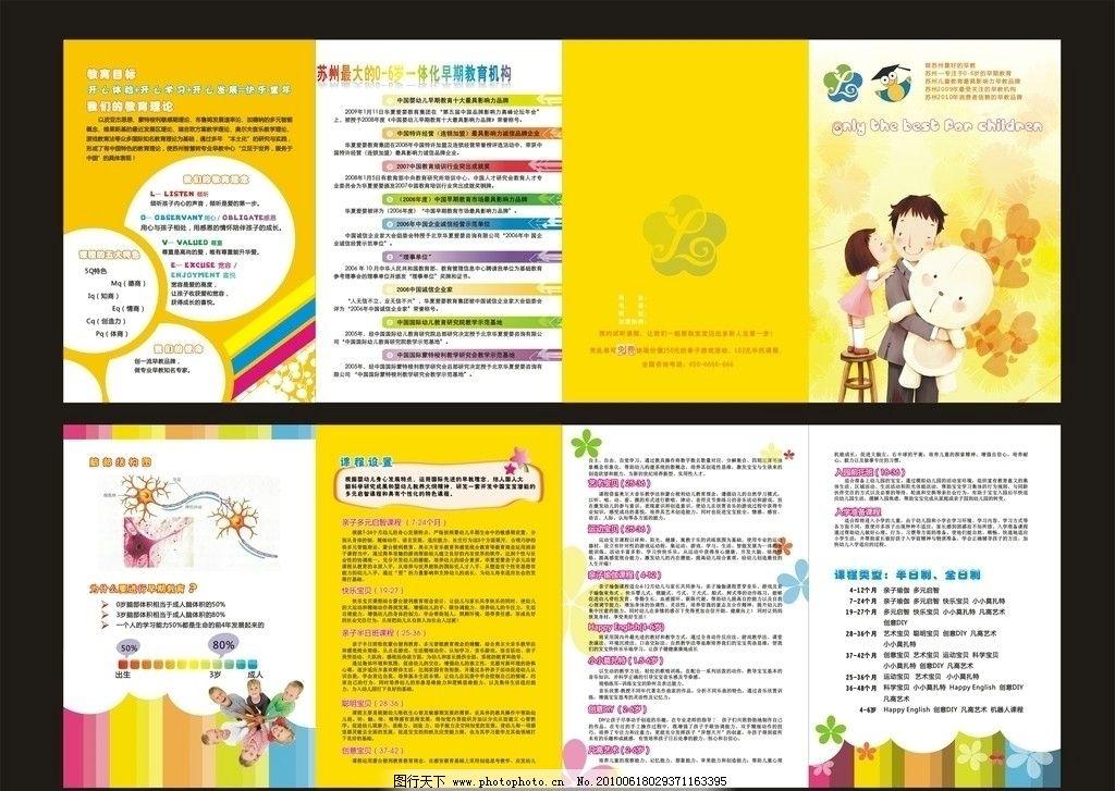 幼儿园四折页 宣传折页 教育 儿童 卡通 黄色 温馨 国际教育