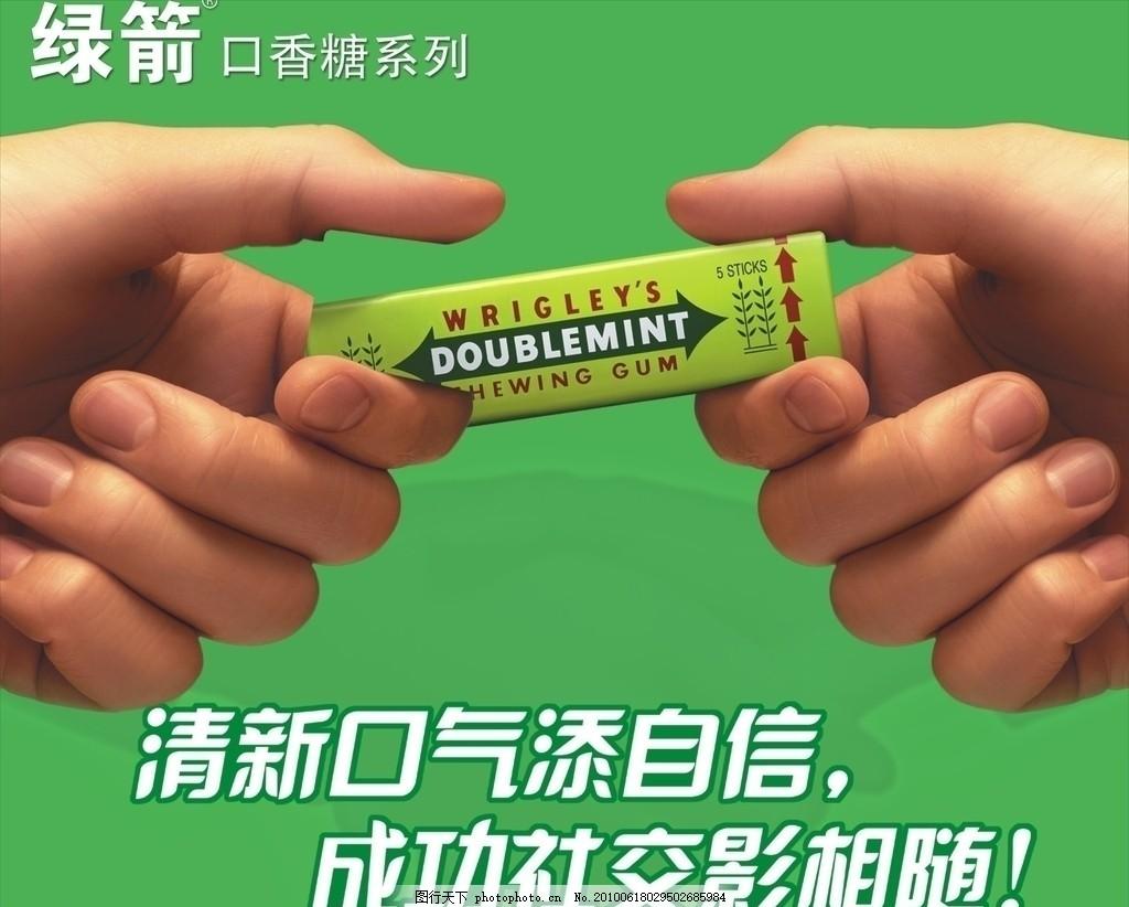 绿箭 手 绿箭口香糖 字体 背景 品牌广告 广告设计 矢量 cdr