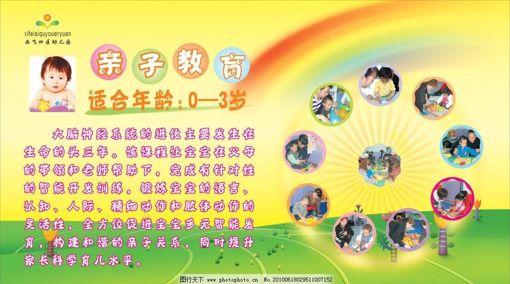 幼儿园 幼儿 亲子 奇卡 彩红 操场 小树 光 广告设计 矢量 cdr