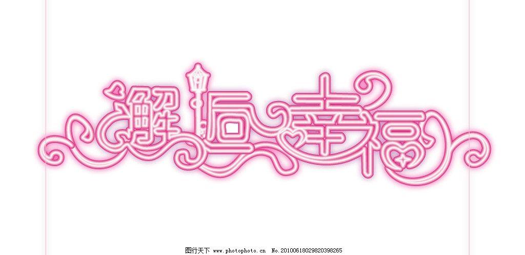 婚礼logo 适量 邂逅幸福 路灯 字体设计 广告设计 矢量