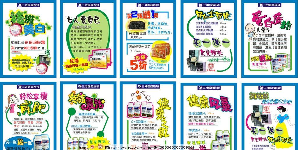 设计图库 海报设计 公益海报    上传: 2010-6-18 大小: 54.