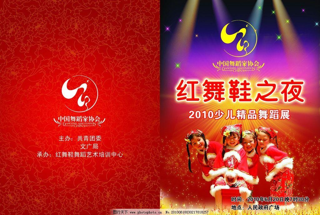 节目单外页 音符 儿童舞蹈 美丽背景 宣传单 海报 广告设计模板