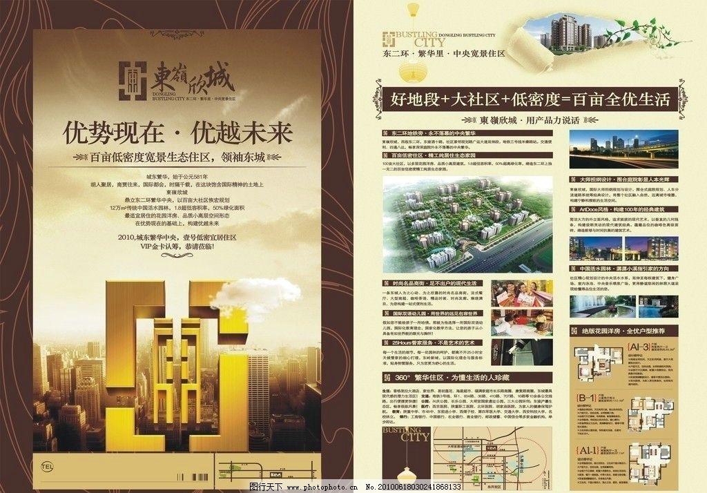房地产单页图片_展板模板_广告设计_图行天下图库