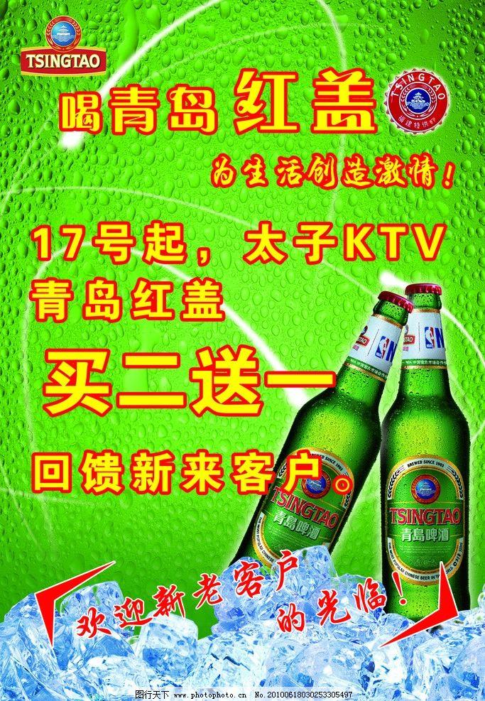 青岛啤酒红盖图片