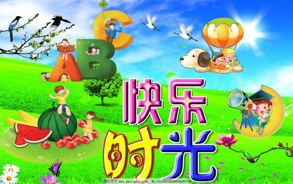 快乐时光 快乐童年图片_展板模板_广告设计_图行天下