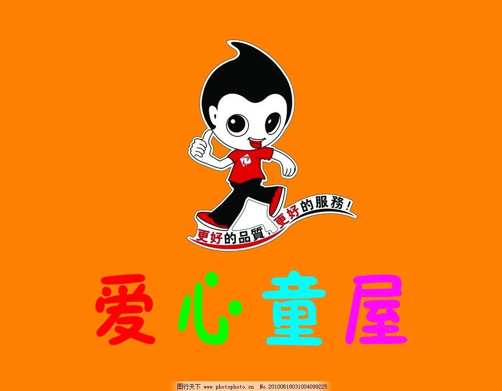 形象墙 背景墙 橘红色背景 童装背景 其他模版 广告设计模板 源文件