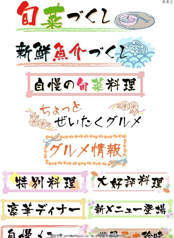 料理店创意文字 日式料理招牌 花纹 边框 创意字 其他设计 广告设计