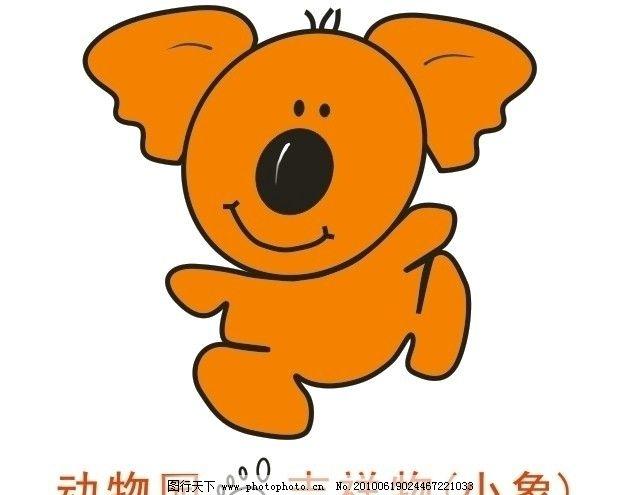 小象 吉祥物 cdr 广告设计 素材 黄色 可爱 卡通 小朋友 野生动物