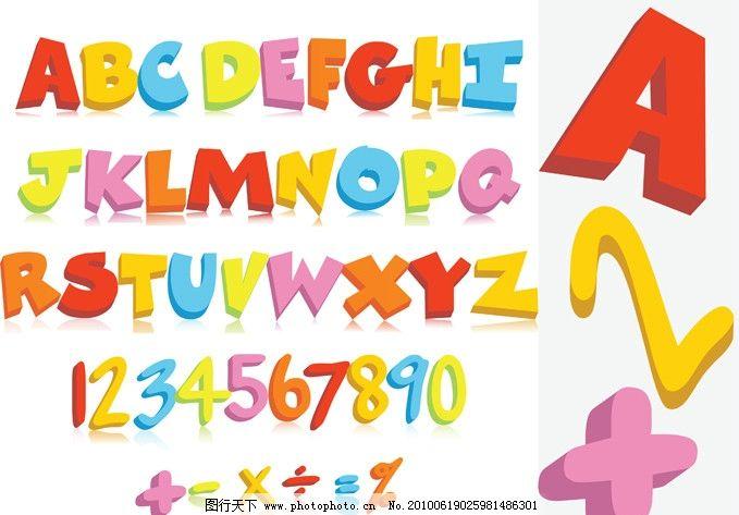 字母表 可爱 可爱卡通 幼儿 幼儿园 学习 指挥 英文字母 字体 生动
