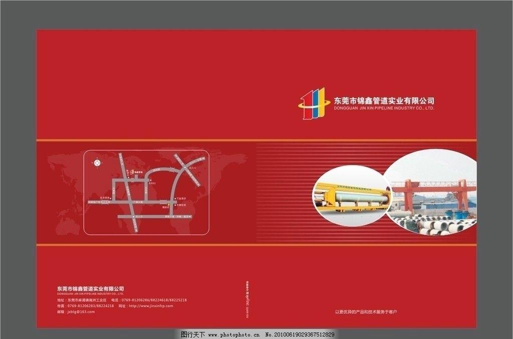 画册      彩页 设计 企业画册 玻璃钢 管道 天空 矢量 扉页 版式设计