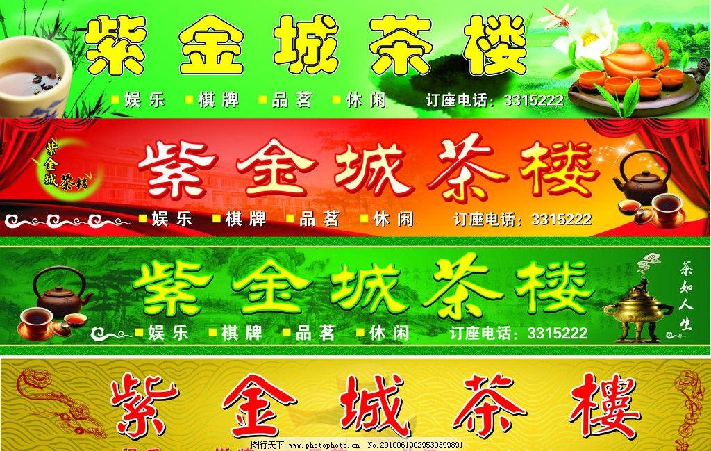 茶楼广告牌设计图片
