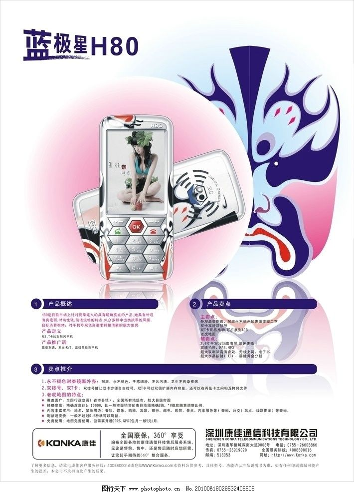 手机pop海报 手机 海报 pop          产品推荐 新品 脸谱 广告设计