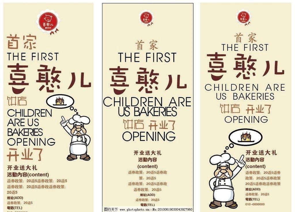 蛋糕店海报设计 蛋糕店海报 欧式蛋糕店海报 海报 蛋糕海报 开业店庆