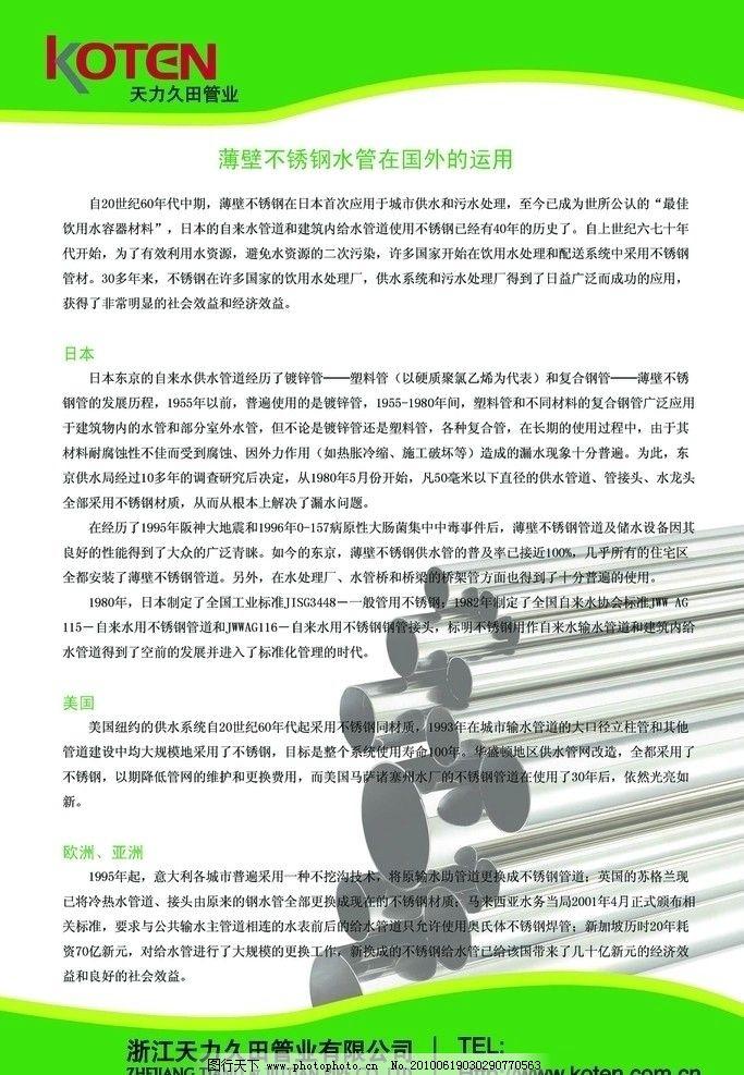 展板模板 水管展板 广告设计模板 源文件