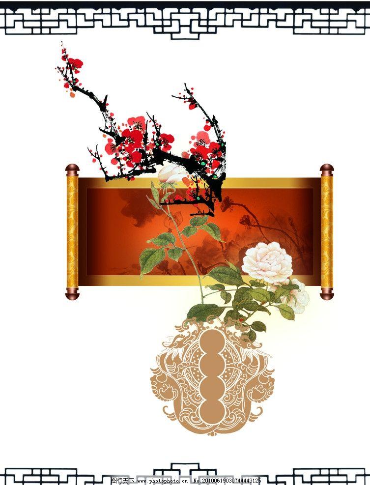 素材设计 梅花 桂花 边框 画轴 画卷 卷轴 国内广告设计 广告设计模板