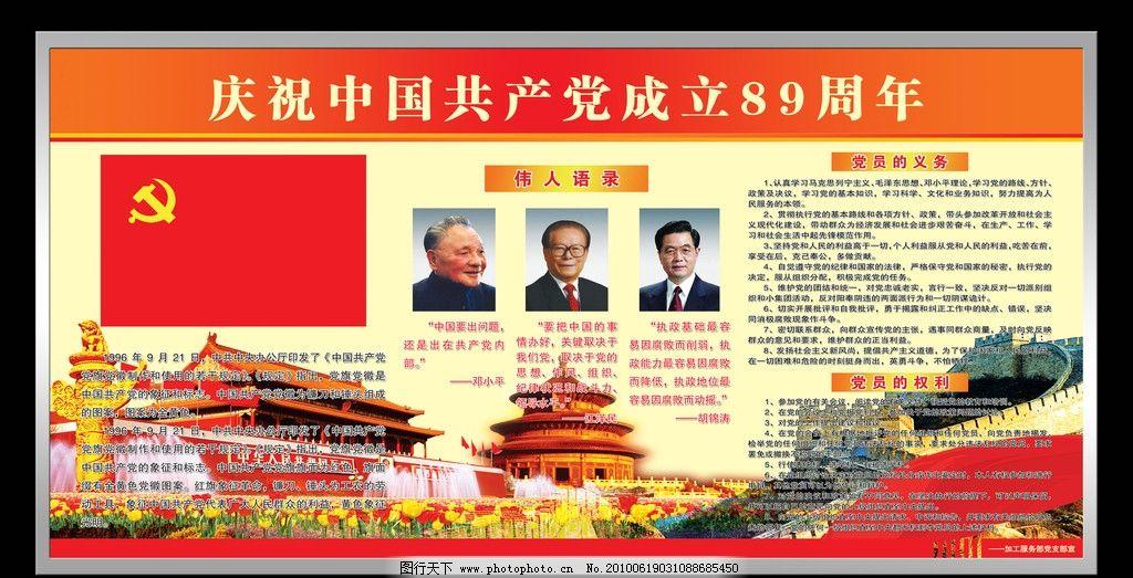 党建展板 党建宣传栏 党建看板 党 中国共产党 党旗知识 伟人头像