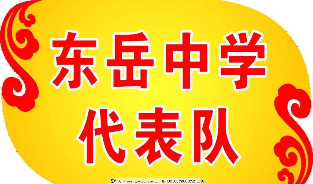 手举牌 运动会手举牌 代表队 东岳中学 源文件图片