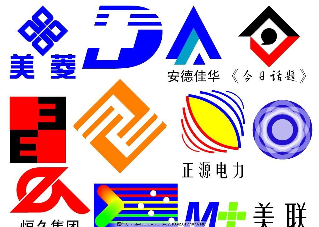 矢量标志 logo矢量图 标志矢量图 美菱 今日话题 恒久集团 正源电力 e