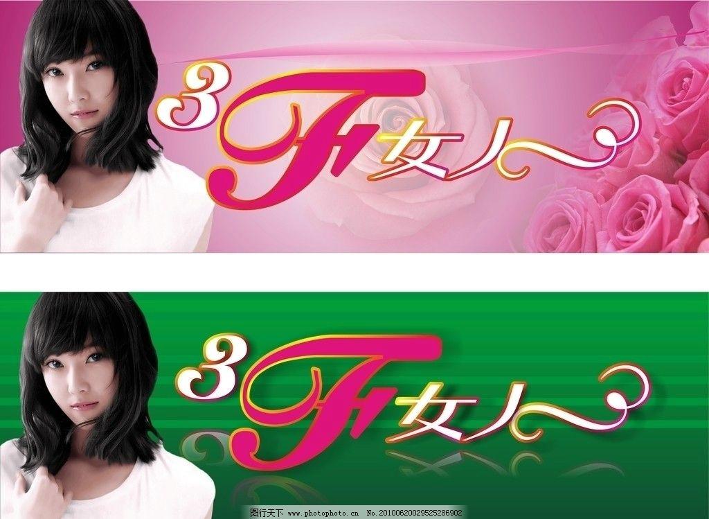 门头广告 门头招牌 粉色 绿色 女人 玫瑰花 广告设计 矢量 cdr