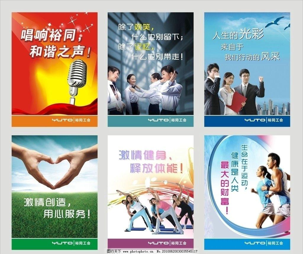 企业文化标语 企业文化 工会文化 标语 口号 海报设计 广告设计 矢量