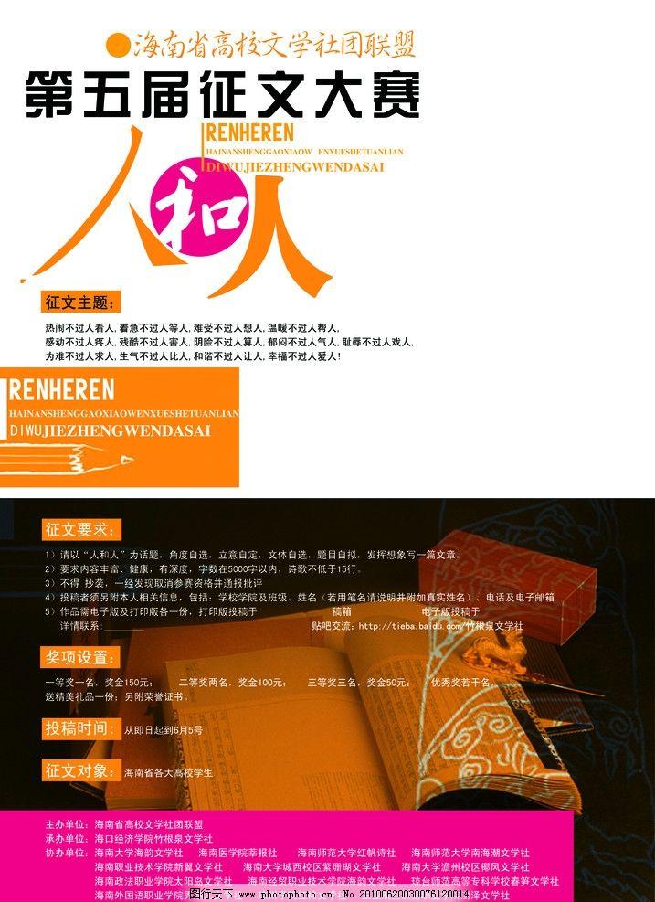 海南省高校文学社团联盟海报设计图片