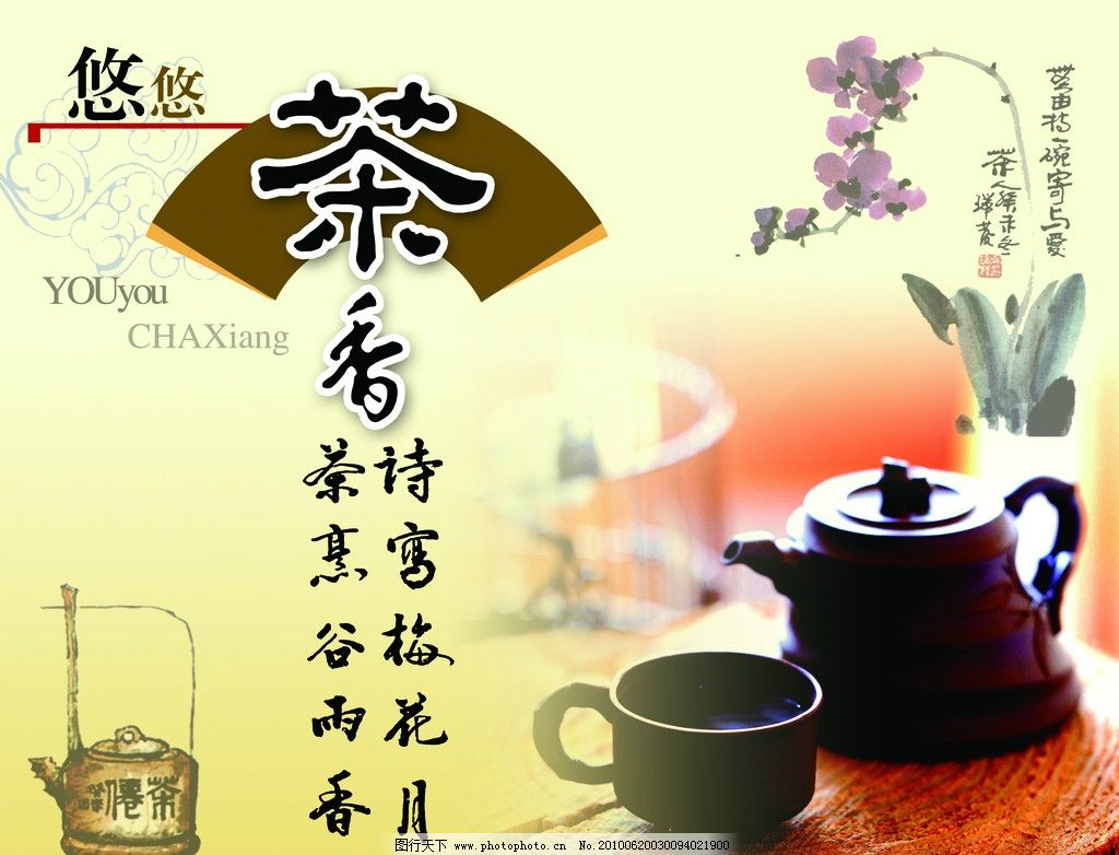 手绘商业海报茶艺