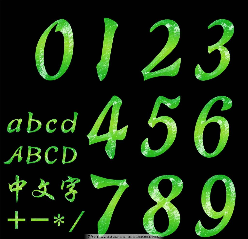 字体设计 字体下载 字体 数字 阿拉拍数字 英文数字 中文数字