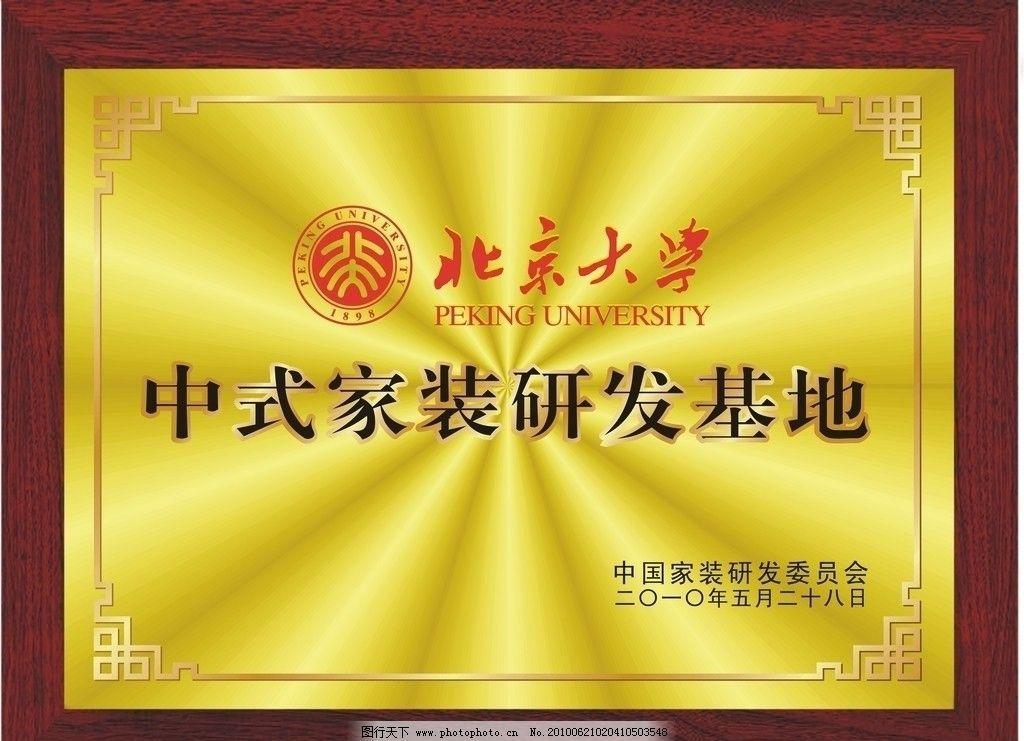 中式 家装 铜牌 cdr logo 红木 边框 奖牌 发光 金属 边框相框 底纹