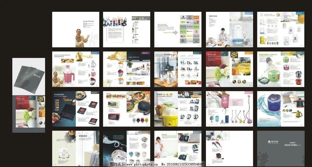 产品手册图片_画册设计_广告设计_图行天下图库