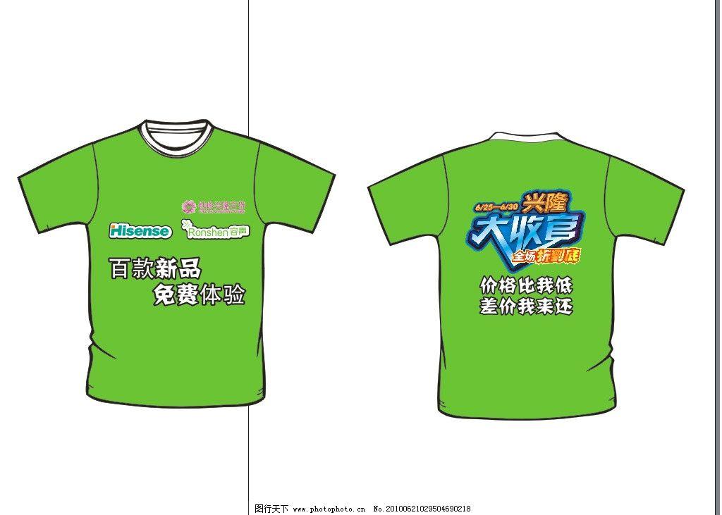 衣服设计 背心印字 服装设计 兴隆 文化衫 绿色 矢量 广告设计