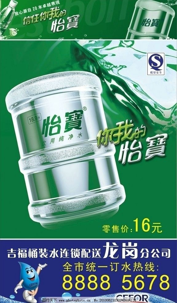 吉福怡宝水广告 吉福 怡宝      桶装水 展板 桶装水广告 展板模板 广