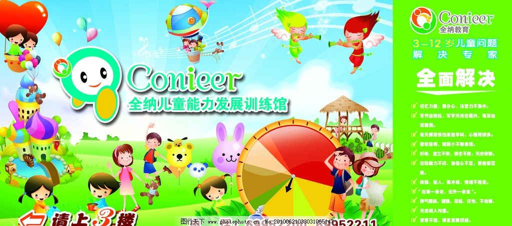 儿童能力发展训练馆 卡通人物 音乐符 草坪 钟 小动物 气球 psd分层图片