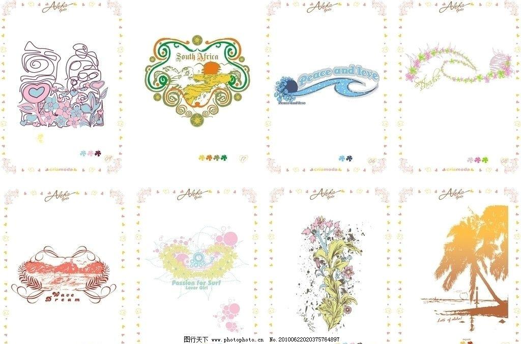 手绘花纹矢量素材 花纹 花边 花朵 线条 矢量 小花 海南岛 椰树 海水