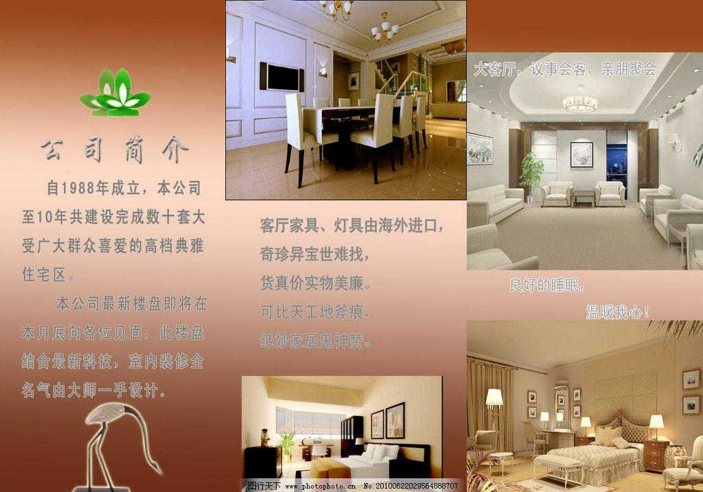 三折页 房屋三折页 楼房销售 房屋海报 三折页设计 房地产广告 广告设