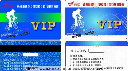自行车/捷安特自行车俱乐部VIP卡图片