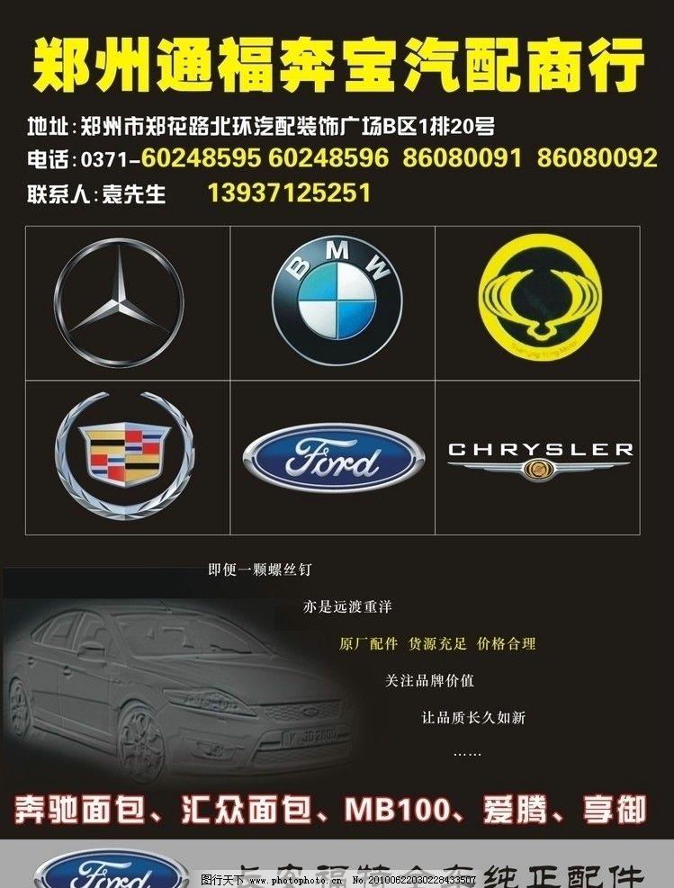 汽车广告(标志为位图)图片