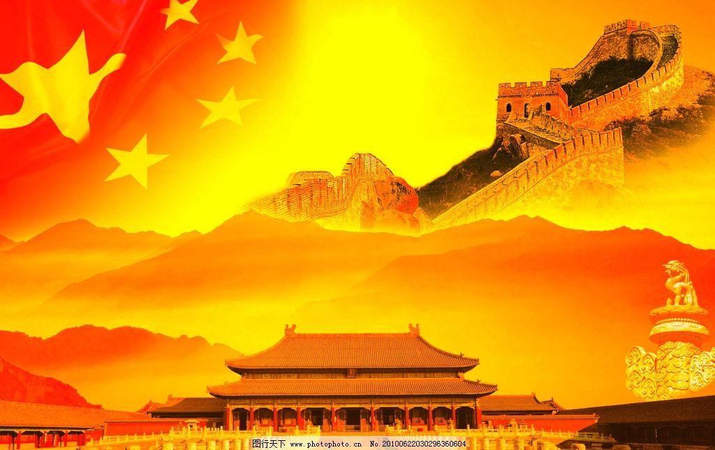 展板背景 红旗 故宫 华表 长城 山 背景 展板模板 广告设计模板 源
